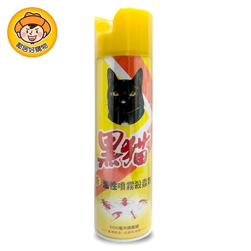 新黑貓油性噴霧殺蟲劑600ml