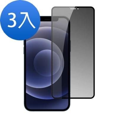 [超值3入組] iPhone 12 Pro Max 滿版 高清 防窺 手機 保護貼 9H鋼化玻璃膜 (iPhone12ProMax保護貼 iPhone12ProMax鋼化膜 )