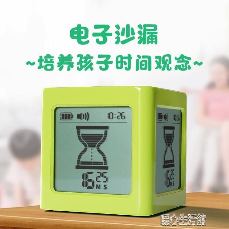 電子沙漏計時兒童器學生用做題提醒自律定時時間管理魔方學習時鐘 全館免運
