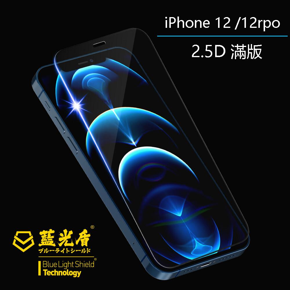 藍光盾 2.5d 滿版 iphone 12/12pro 阻隔藍光 46.9% 超鋼化手機玻璃保護貼