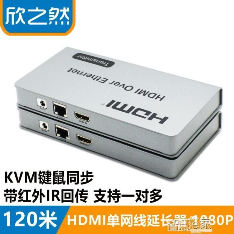 hdmi分配器 網線延長器120米 網絡傳輸器分配器1網口帶usb接kvm鍵盤/鼠標