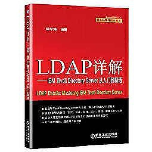 簡體書-十日到貨 R3Y【LDAP詳解——IBM Tivoli Directory Server從入門到精通】 9787111...