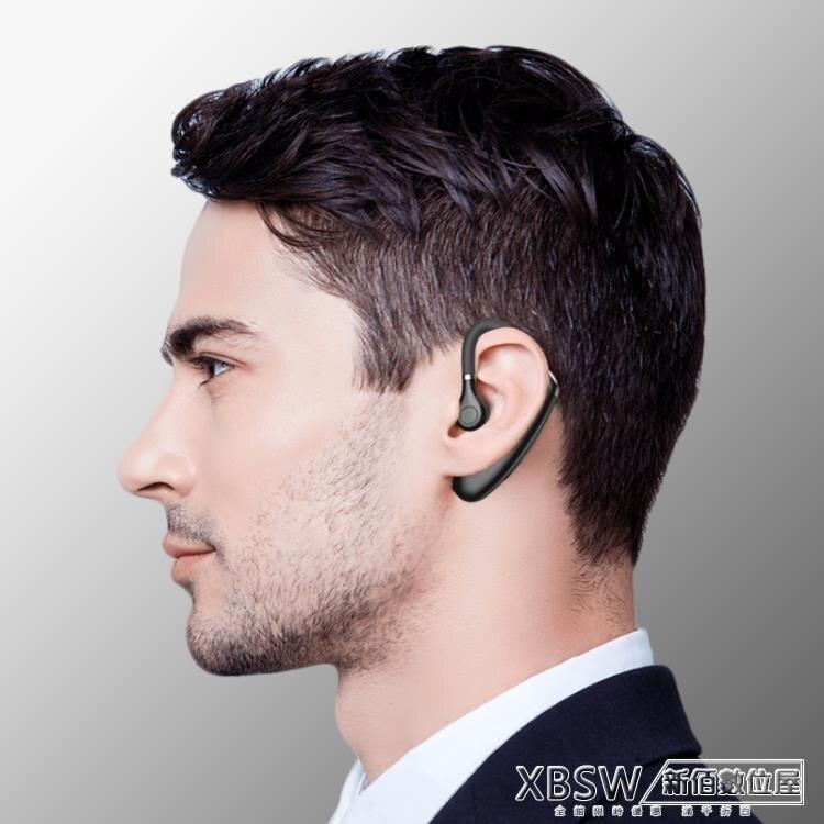 藍芽耳機無線單耳開車專用司機可接打電話掛耳入耳式vivo華為手機 全館免運