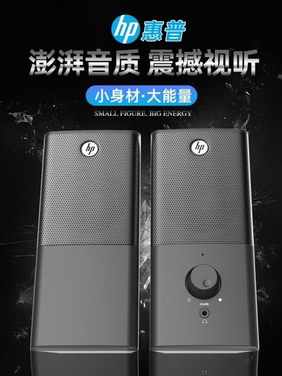 HP/惠普電腦音響臺式家用迷你小音箱有線低音炮小型重低音影響高音 聖誕節全館免運