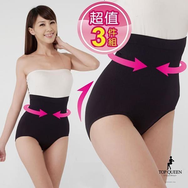 【南紡購物中心】【Top queen】涼感無縫收腰提臀三角雕塑褲 (熱銷三件組)