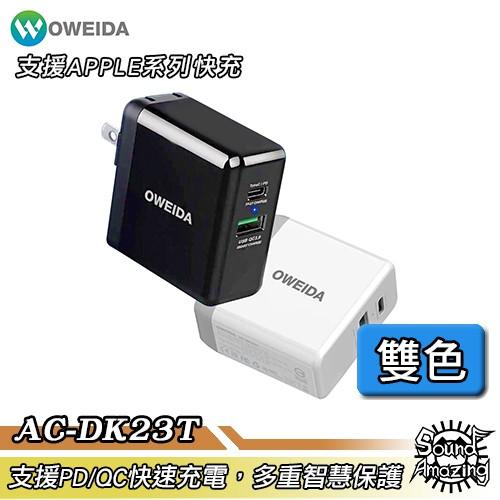 Oweida AC-DK23T Type-C雙輸出閃電快充充電器 支援APPLE快充【Sound Amazing】