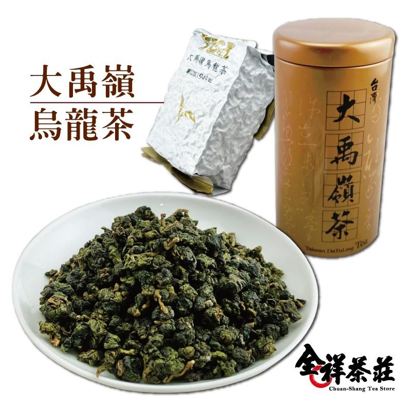 【全祥茶莊】 大禹嶺烏龍茶(每兩300元)