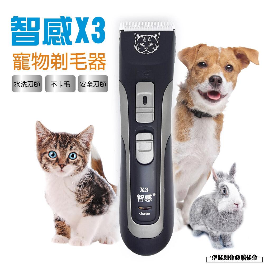 成人理髮器x3智感泰迪狗修毛器 電剪 寵物電剪 狗 貓咪 兔子剃毛器電推子 寵物電推 剪毛器剃刀