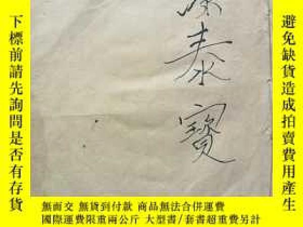 二手書博民逛書店戲曲手抄本罕見唱本 《銀宮山》Y19831