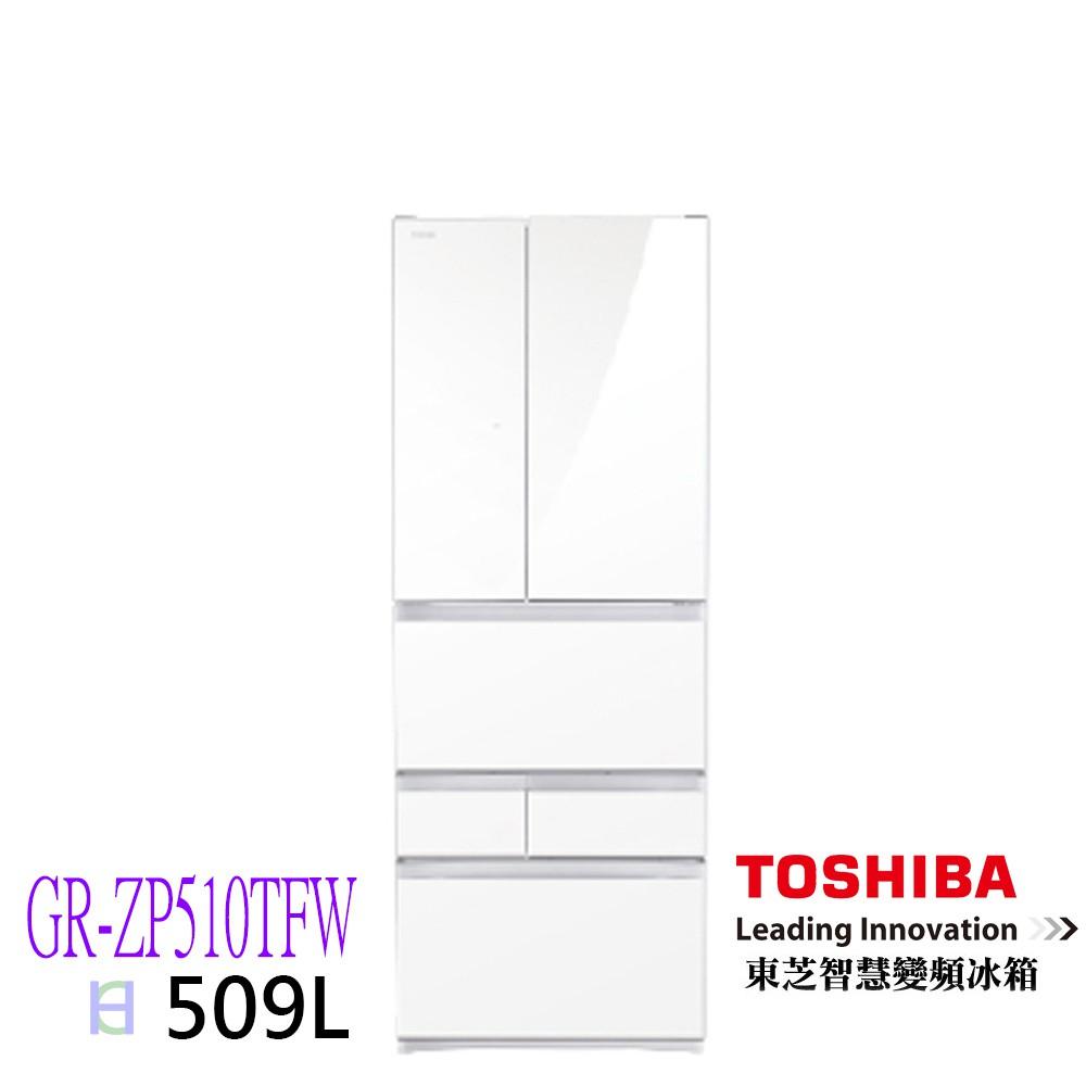 TOSHIBA東芝509L一級能效無邊框玻璃六門琉璃白色變頻電冰箱GR-ZP510TFW