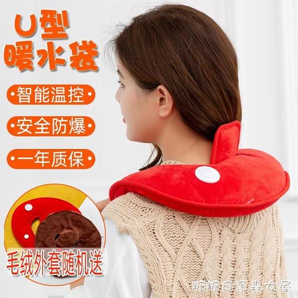 U型熱水袋頸椎充電防爆暖宮熱敷頸肩脖子暖水袋腳用220v 【快速出貨】