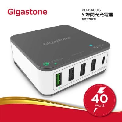 Gigastone PD-6400G 5埠閃充充電器