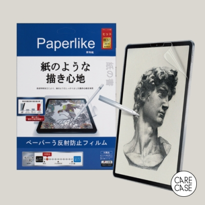 CARECASE Paperlike iPad 2017/8/Pro 9.7 繪畫類紙膜/肯特紙 平板保護貼