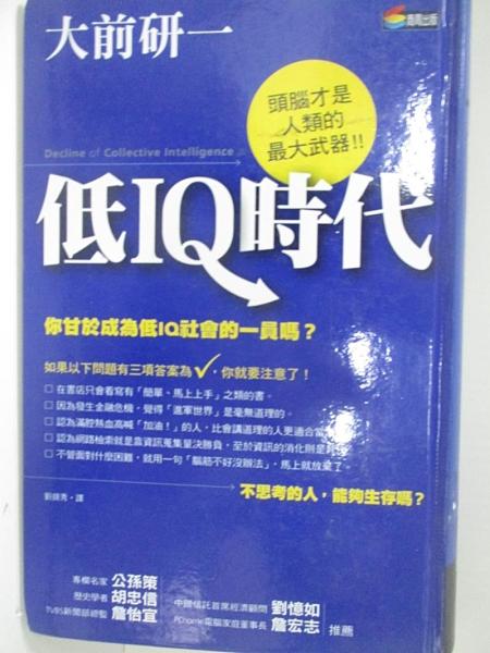 【書寶二手書T6/心理_DT4】低IQ時代_大前研一