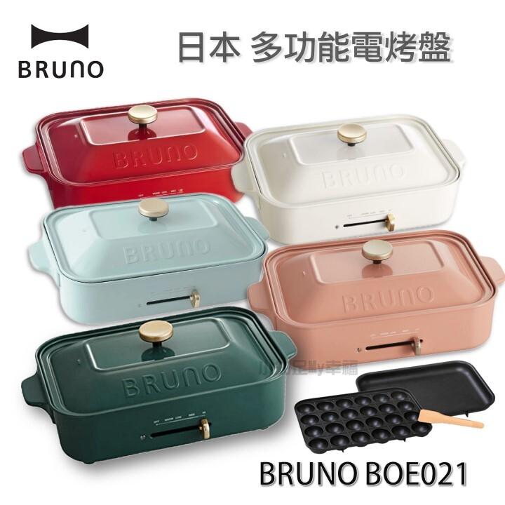 多功能電烤盤bruno boe021  台灣電壓 原廠公司貨 保固一年 章魚燒 烤肉 燒烤爐