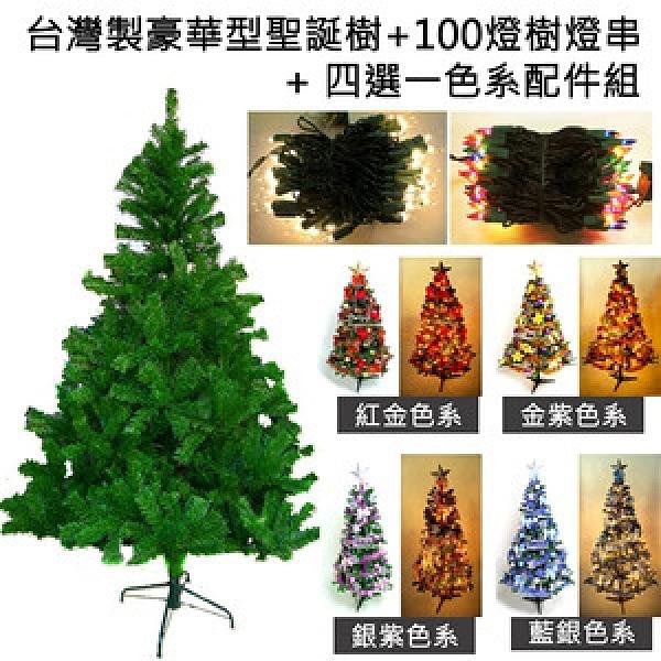 摩達客 台製7尺豪華版裝飾綠聖誕樹+飾品組+100燈鎢絲樹燈3串紅金色+四彩光