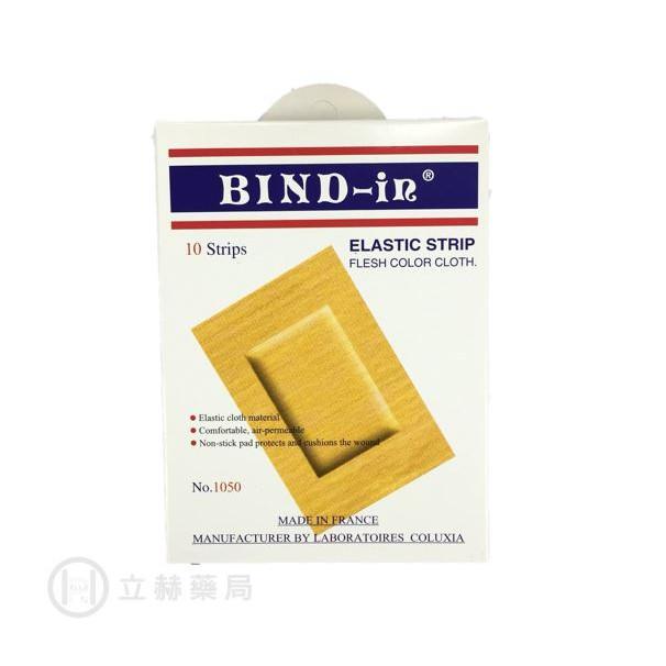 絆多 Bind-in 透氣伸縮膠布 No.1050 (大片型) 10 片/盒 公司貨【立赫藥局】
