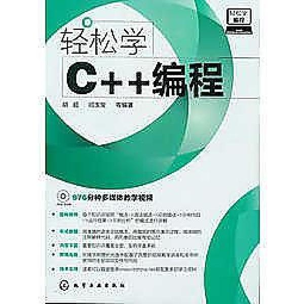 簡體書-十日到貨 R3Y【輕鬆學編程--輕鬆學C++編程(附光碟)】 9787122146199 化學工業出版社 作