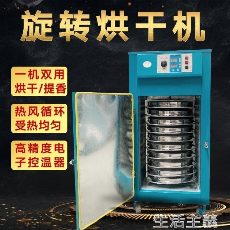 食物乾燥機 茶葉烘干機家用小型全自動旋轉茶葉烘焙提香機食品中材烘干機 全館免運