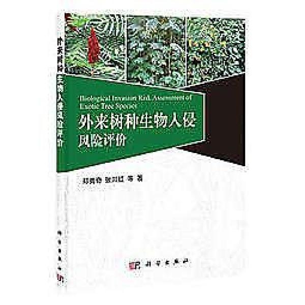 簡體書-十日到貨 R3Y【外來樹種生物入侵風險評價】 9787030407665 科學出版社 作者:鄭勇奇,