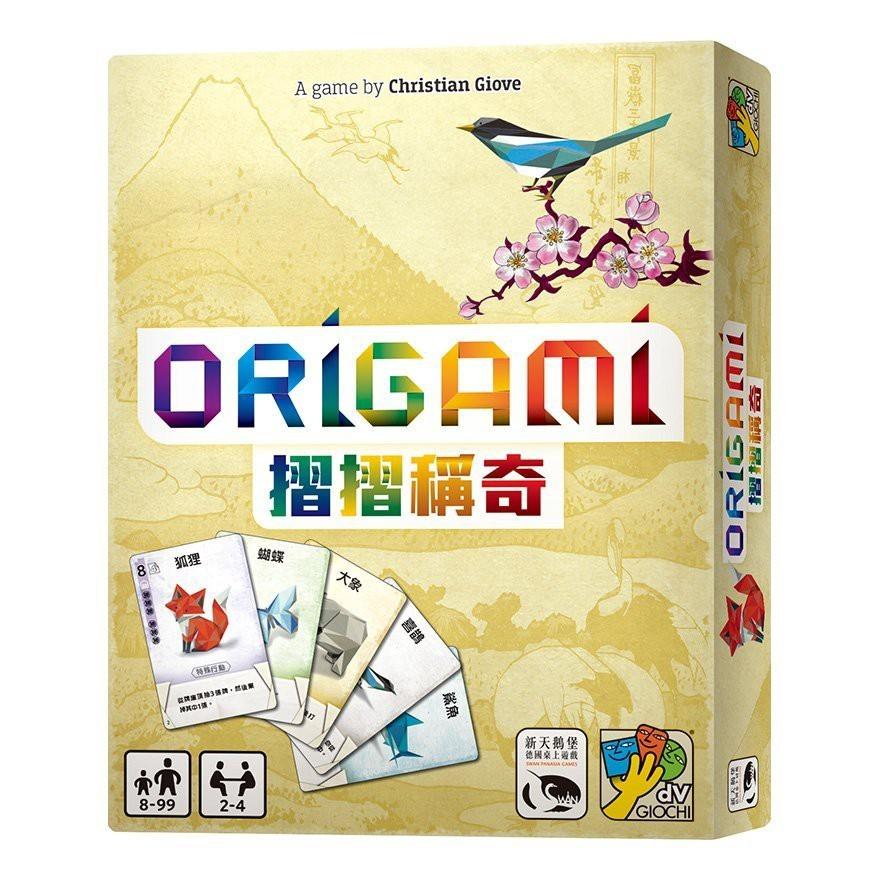 含稅附發票 送牌套 摺摺稱奇 origami 繁體中文正版益智桌遊 - 摺摺稱奇+升級厚套