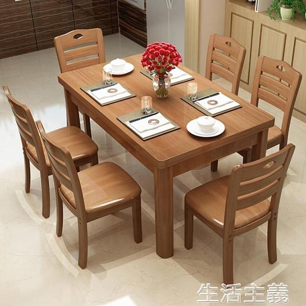 實木餐桌 實木餐桌椅組合長方形1.2米小戶型原木西餐桌簡約現代飯桌家用-完美