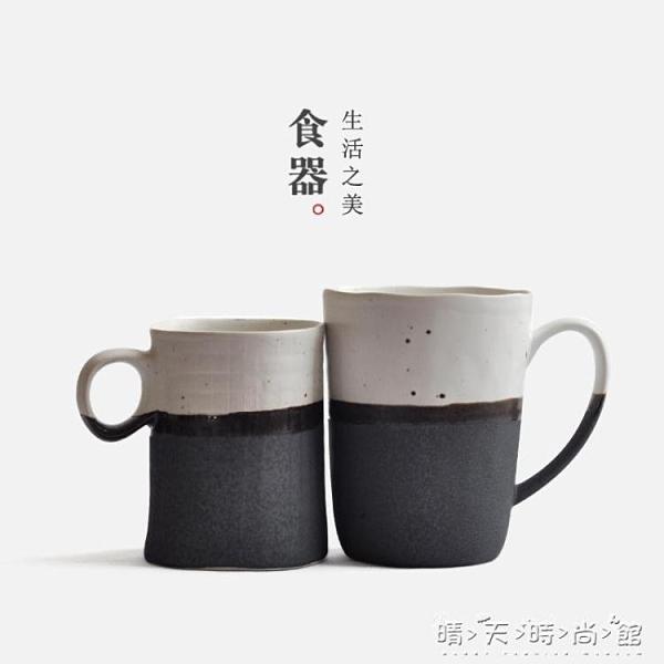 億嘉日式陶瓷水杯咖啡杯情侶對杯一對馬克杯家用喝水杯子茶杯杯子 聖誕節全館免運