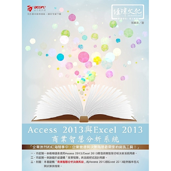Access 2013與Excel 2013商業智慧分析系統
