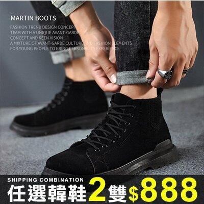 ★任2雙 $444/雙免運★馬丁靴ManStyle潮流嚴選英倫風帥氣機車短靴馬丁靴【09S2609】