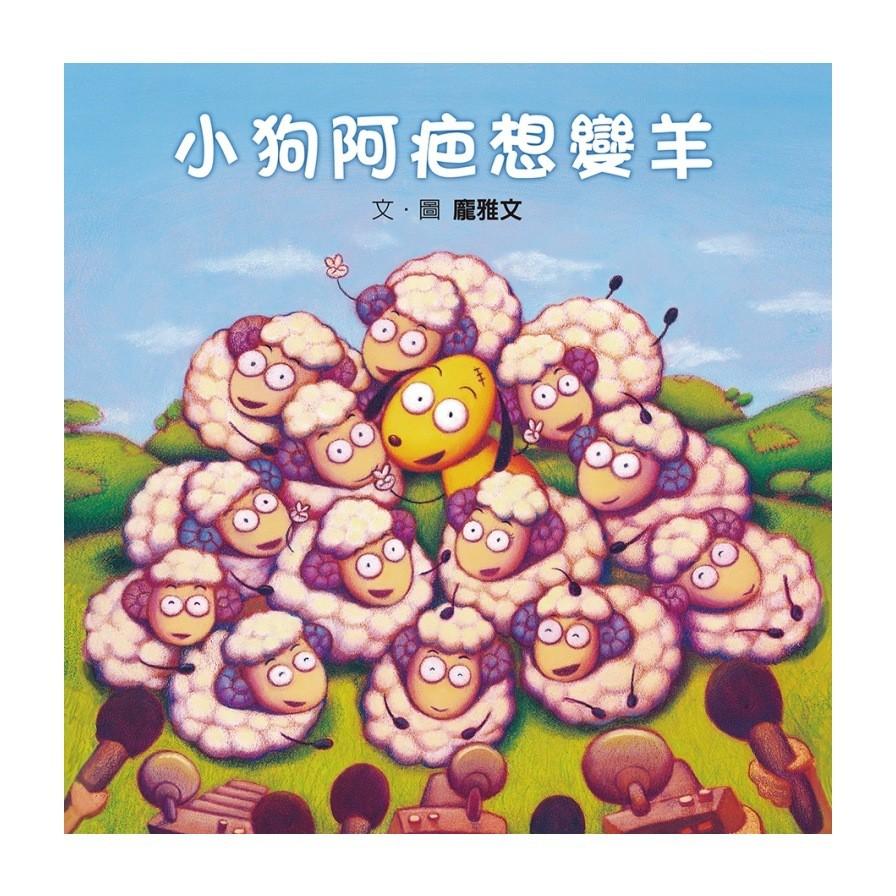 (格林文化)小狗阿疤想變羊(龐雅文)