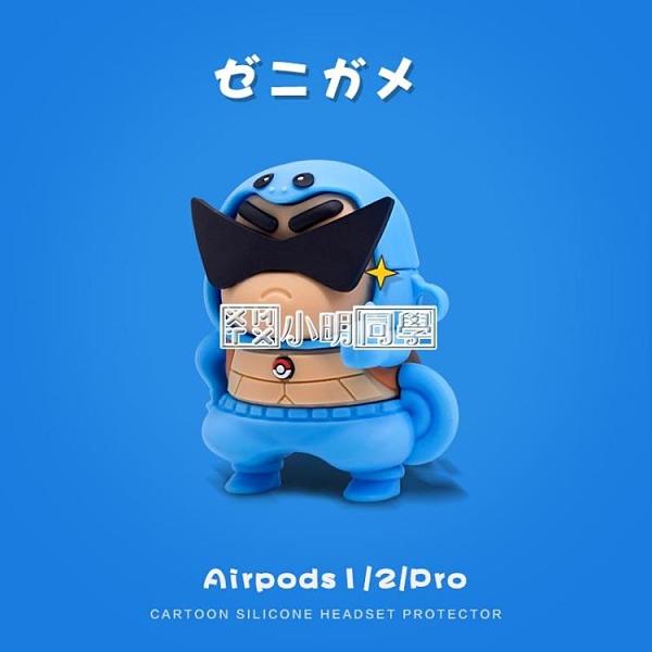 airpods保護套airpods2保護殼airpodspro蘋果無線藍耳機套ipods殼套airpod盒pro硅膠aripords通用二代 小明同學