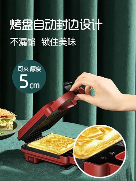 烤麵包機 早餐機家用小型神器加厚封邊多功能雙多烤盤面包華夫餅 阿宅便利店