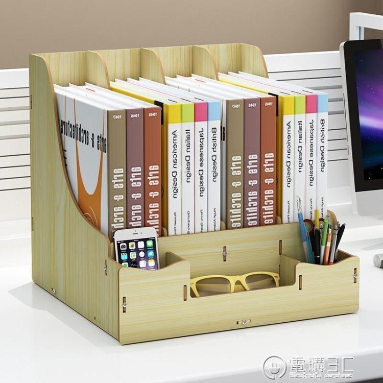 文件夾收納盒書架簡易桌上文件框資料架辦公桌面收納盒書立文件架WD 雙十一全館免運