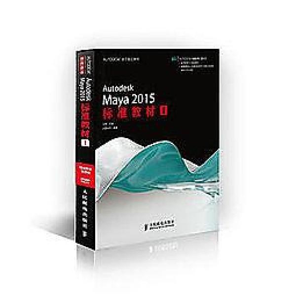 簡體書-十日到貨 R3Y【Autodesk Maya 2015標準教材I】 9787115377692 人民郵電出版社 作者:...