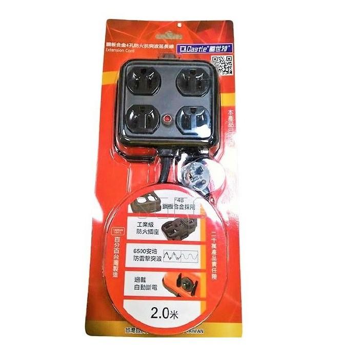 蓋世特 延長插座 F4B-2M 3PIN 金屬外殼方型 超載自動斷路保護機制 延長線排插 安全工業用 黑色