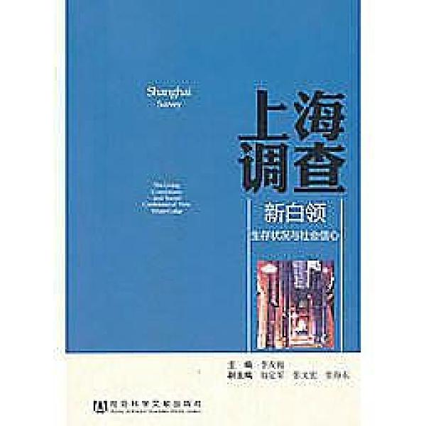 簡體書-十日到貨 R3Y【上海調查:新白領生存狀況與社會信心】 9787509739532 社會科學文獻出