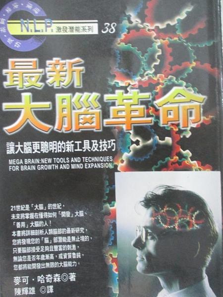 【書寶二手書T8/科學_B3T】最新大腦革命_麥可‧哈奇森, Michael Hutchison, 陳輝雄