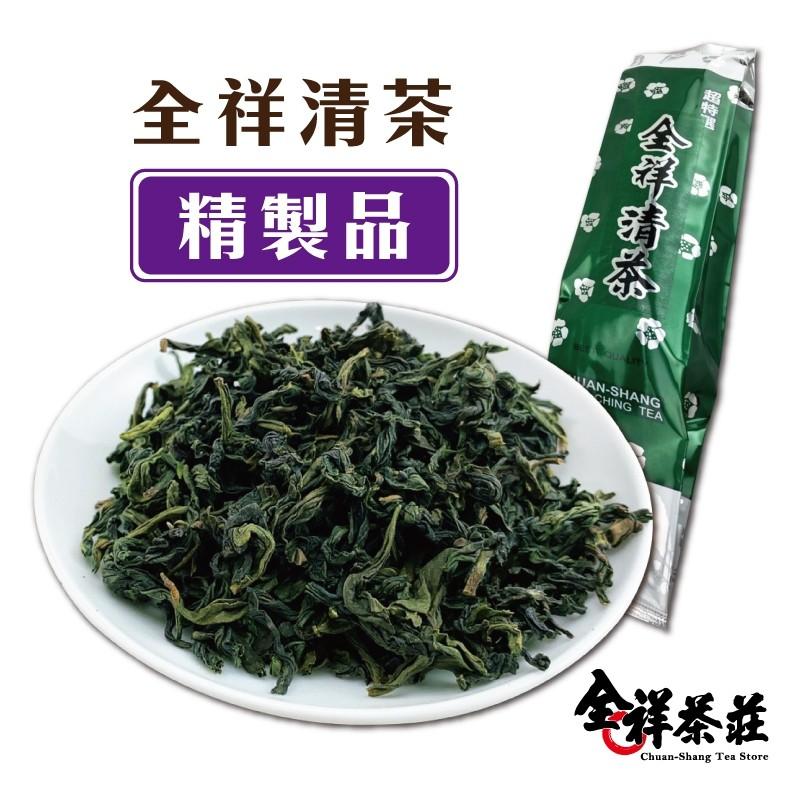 【全祥茶莊】 清茶 精製品(每兩150元)