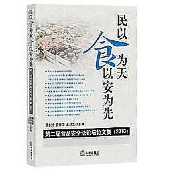 簡體書-十日到貨 R3Y【民以食為天,食以安為先:第二屆食品安全法論壇論文集(2013)】 97