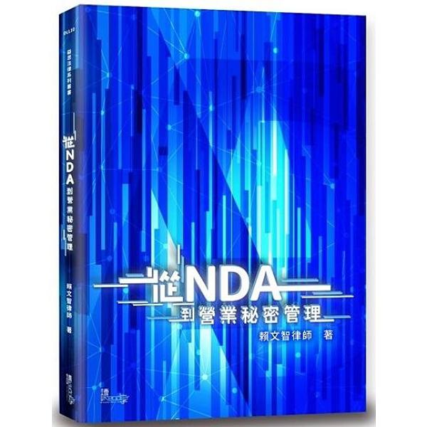 從NDA到營業秘密管理