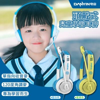 DANYIN 頭戴式兒童學習耳麥(DT-326)