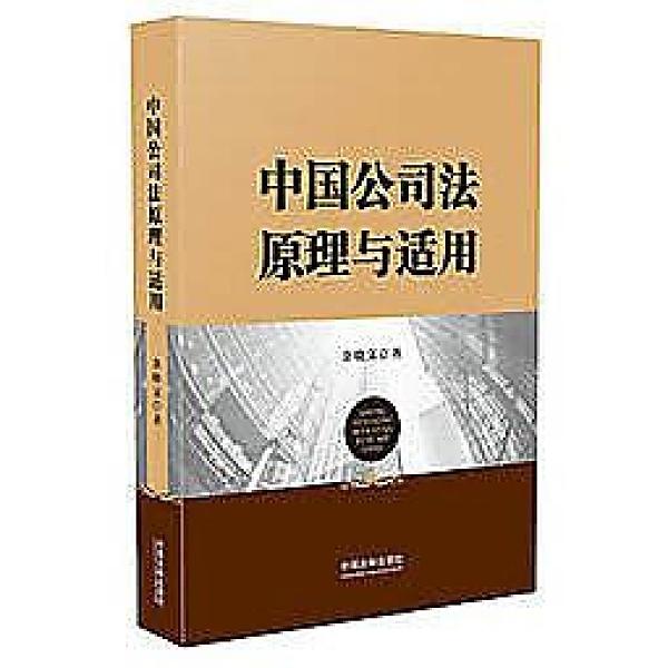 簡體書-十日到貨 R3Y【中國公司法原理與適用】 9787509381267 中國法制出版社 作者:金曉文