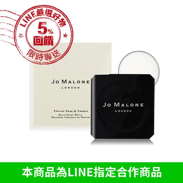 Jo Malone 英國梨與小蒼蘭香水香膏(2.5g)-國際航空版【美麗購】