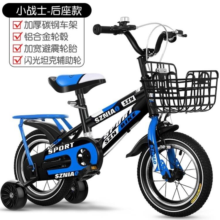 神舟鳥兒童自行車女孩2-3-4-6-7-8歲男孩腳踏車寶寶童車5-9-10歲 全館免運