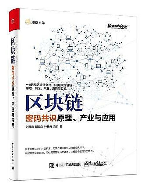 簡體書-十日到貨 R3Y 區塊鏈:密碼共識原理產業與應用 作者: 劉昌用 出版社:電子工業出