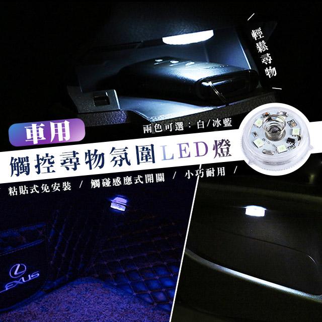 車內LED觸控氛圍燈 觸控感應燈 小夜燈 氛圍燈 車用吸頂燈 後備箱燈 (超值二入) 【17購】 L4108
