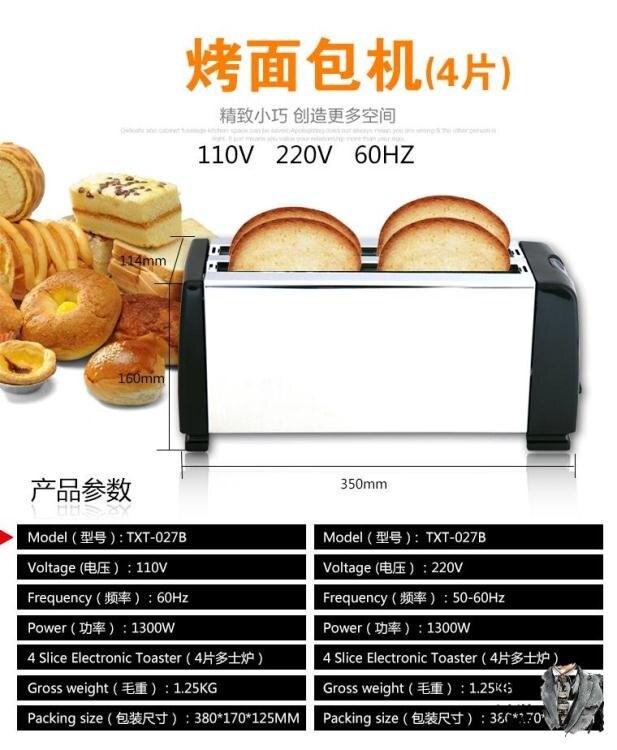 110v電器 110v多士爐烤面包機船用220v60hz吐司機定製機T【年終尾牙 交換禮物】