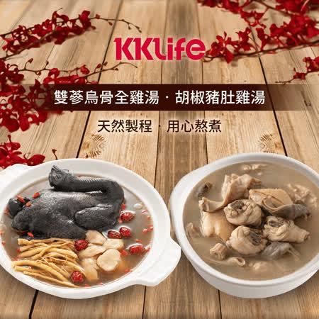 【KKLife】冬季暖心雞湯1盒 (雙蔘烏骨全雞湯2.8KG/胡椒豬肚雞湯2.4KG)