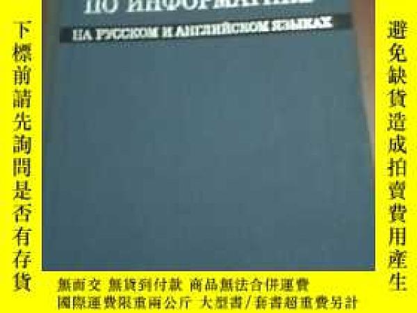 二手書博民逛書店罕見信息學術語辭典(俄文版),Y6605 出版1971