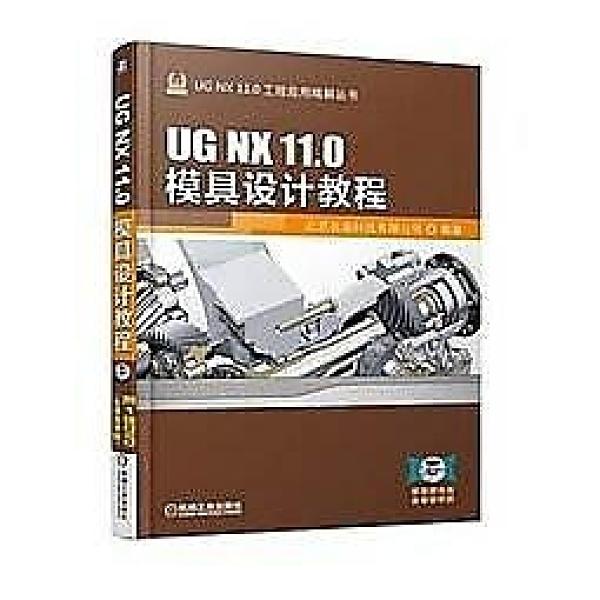簡體書-十日到貨 R3Y【UG NX 11.0模具設計教程】 9787111574651 機械工業出版社 作者:北京兆迪